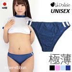 訳あり B級品 日本製 セクシーショーツ ユニセックス 極薄 ブルマ風 フルバック ライン入り ショーツ 男女兼用 UNISEX