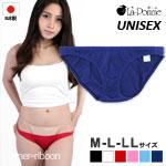 日本製 ユニセックス シンプル 定番 ハギなし ストレッチ フルバック ショーツ 男女兼用 UNISEX La-Pomme(ラポーム ラ・ポーム) 817001