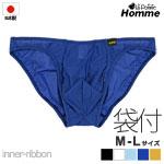 日本製  ラポームオム メンズ下着 メンズ セクシー ビキニ 内臓型収納ポケット付き 玉袋 極薄 ストレッチ シースルー フルバック La-Pomme(ラ・ポームオム ラポーム ラ・ポーム) 622006