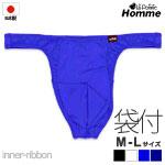 日本製  ラポームオム メンズ下着 メンズ セクシー ビキニ 玉袋 収納ポケット フロント立体カップ Tバック La-Pomme(ラ・ポームオム ラポーム ラ・ポーム) 627001